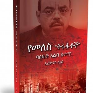Ye-Meles-Turufawoch-Book-300x300