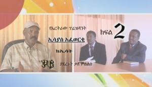 Esat interview with Isayas Afewerki