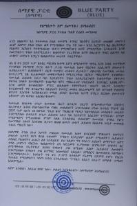 Yesemaetat dem yichohal- meglecha 1