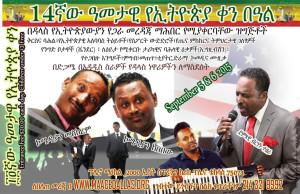 Ye Ethiopia qen in Dalas, Texsas
