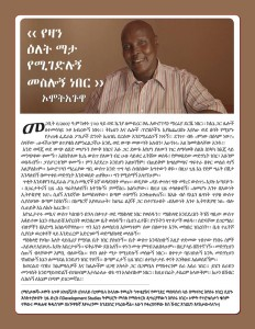 Amot Aguwo Ethiopia Human Rights project
