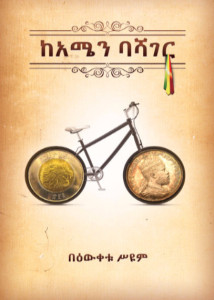 book-design- Bewiketu Siyum