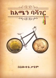 book-design- Bewiketu Siyum
