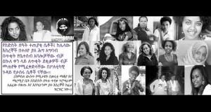 Ethiopia-Woman-Prisoners. -Mahilet Fantahun