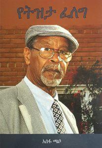 Assefa_chabo_yetizeta_feleg_large