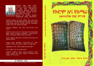 Prof. Fikre Tolosa's New book comming soon