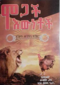 Wibshet Taye a new book Mogach wnetoch