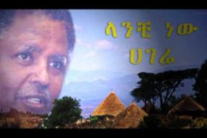 ESAT Kignit Drama 14 October 2016
