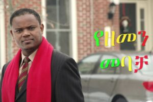 """Yehunie Belay – """"Be Zemen Mebacha"""" New Ethiopian Music 2017"""