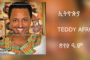 Teddy Afro – ETHIOPIA – ኢትዮጵያ – [New! Official single 2017]